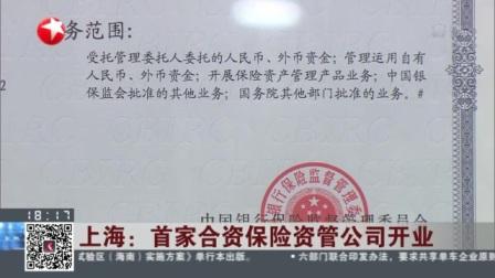 视频|上海: 首家合资保险资管公司开业