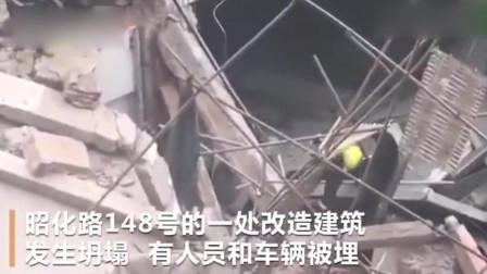突发!上海昭化路一4S店工地发生坍塌,多人被埋伤亡不明