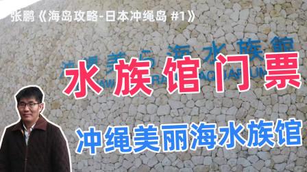 水族馆门票!冲绳美丽海水族馆