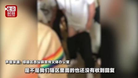 网曝婚闹伴娘被压床猥亵 顺德官方: 正在调查核实