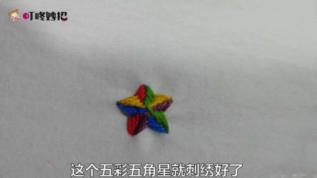 男孩女孩通用的补洞装饰图案,手缝五彩五角星,简单个性