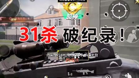 和平精英:教你如何31杀,冲击团队竞技最高纪录!