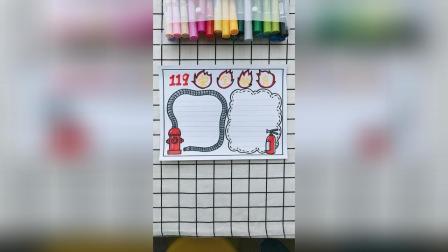 青艺绘画课堂-安全教育手抄报