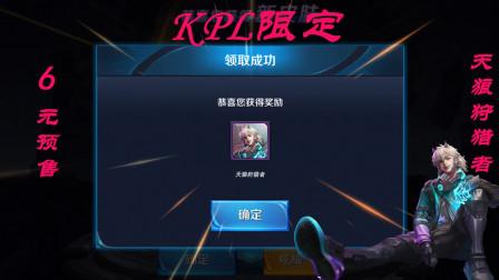 王者荣耀:最便宜KPL限定下周预售,仅售412点券,特效帅炸了