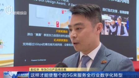 上海早晨 2019 上海:5G购物中心全球首发  驱动全行业数字化转型