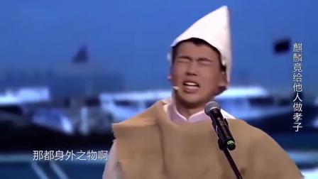 阎鹤祥:你爸爸就坐那儿啊,郭麒麟:那都是身外之物,郭德纲笑了