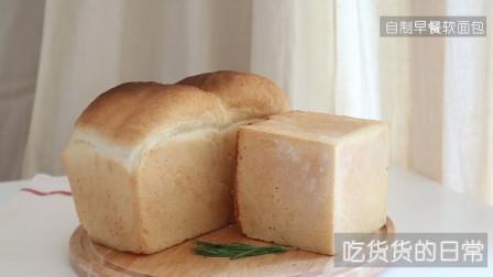 自制早餐软面包,不来学一下吗?