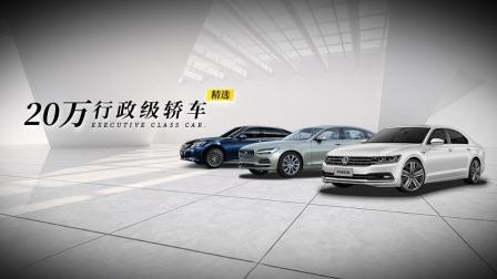 同样的品质比奥迪A6L便宜一半 超值合资中大型轿车推荐