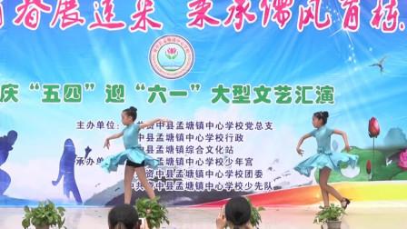"""舞蹈《 燃烧的地板》2019年资中县孟塘镇庆""""五四迎六一""""文艺汇演"""