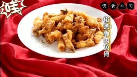中山脆肉皖鱼 1鱼6吃 豉汁蒸脆肉皖鱼腩 鸡蛋煎鱼肠 椒盐鱼骨等