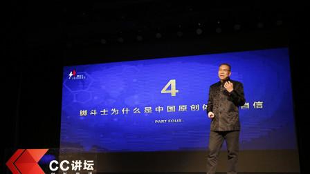 【CC演讲】吴彦达:脚斗士:中国体育的自信