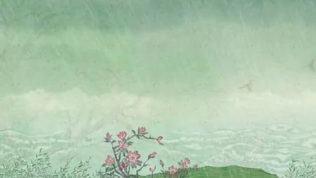 蓝迪古诗古韵:滁州西涧        6.7