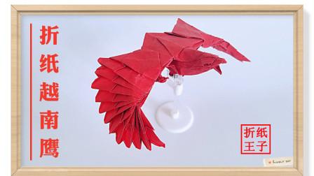 折纸阮红强越南鹰37折纸王子折纸详细视频教程
