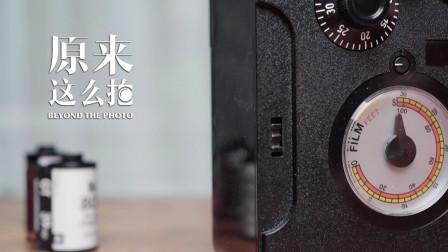 低成本胶片拍摄方案,胶片盘片分装:原来这么拍 179集
