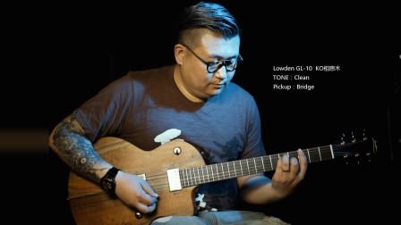 吉他平方 Lowden GL-10 KOA夏威夷洋槐手工电吉他评测试听