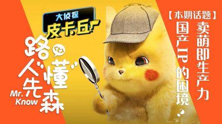 大侦探皮卡丘:卖萌即生产力,国产动漫IP的困境