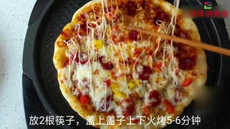 不用烤箱也能做披萨,配方比例详细讲解,吃披萨再也不用出去买了