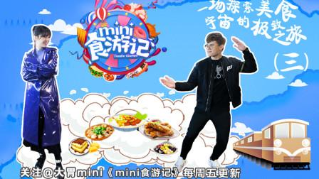【mini食游记】25道海鲜摆满桌,今天mini凭实力吃完这顿霸王餐!