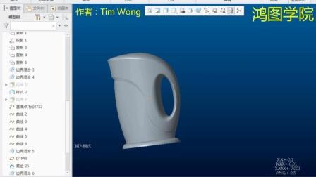 Creo电热水壶曲面建模