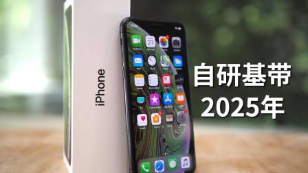 苹果自研基带2025年才面世 6年内不能得罪高通?