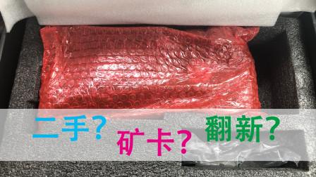 「翻车了吗」闲鱼低价收了张8GB显卡:是矿卡还是翻新?
