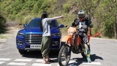 自主SUV山路PK越野摩托 停车竟然用了半小时!-逗斗车