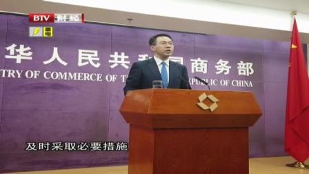 中美贸易摩擦升级  对中国经济的影响完全可控 首都经济报道 20190517