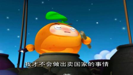果宝特攻:橙留香威胁四贼,成功救出子怡和独孤狗