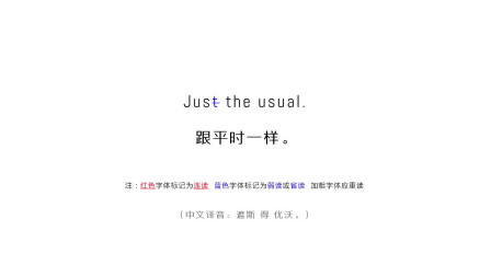 20190518晨读 一分钟轻松学会英语口语详解