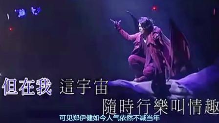 """郑伊健举行演唱会,邀请黄金兄弟,和女粉丝互动,被女粉丝""""暴打""""!"""