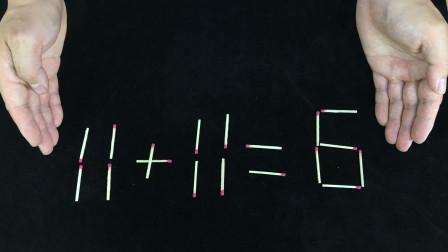如何移动一根火柴11+11=6的等式成立?简单又好玩,今天为你揭秘