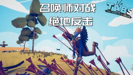 【枫崎】全面战争模拟器 召唤师对战 绝地反击 Totally Accurate Battle Simulator TABS