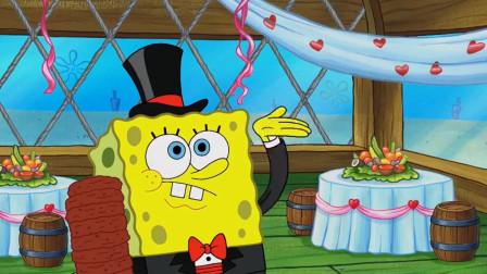 海绵宝宝:蟹老板和小钱钱在蟹堡王举行了婚礼