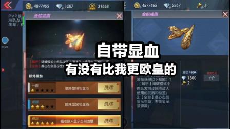 CF手游:挑战全服所有欧皇,购买金蛇戒指自带显血属性!