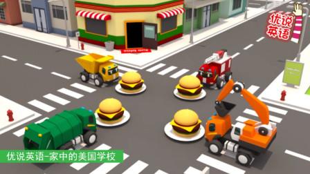 汽车们都饿了要吃美味的汉堡包 家中的美国学校