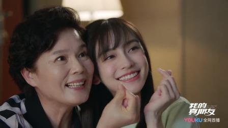 杨颖邓伦朱一龙许娣领衔 《我的真朋友》5月19日优酷首播