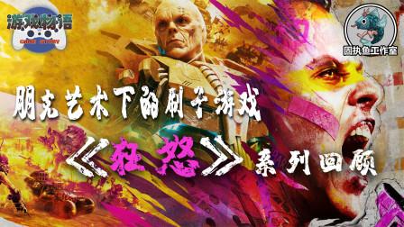 【游戏物语】《狂怒》背后的朋克文化!