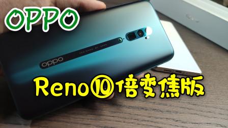 [蓝猫开箱]OPPOReno十倍变焦版,一加7pro在,也有很强竞争力!