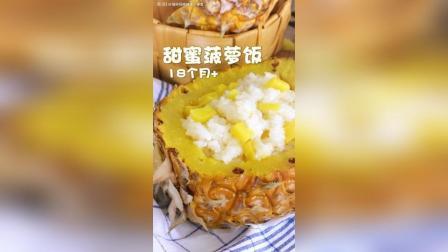 18个月宝宝辅食: 维生素丰富又软糯的菠萝饭