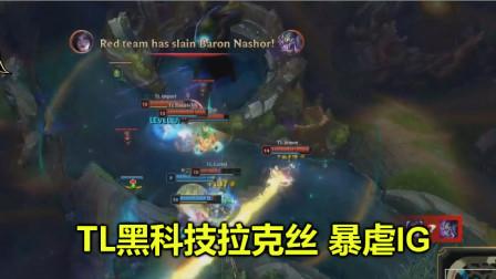 LOL:中国队该反省了,IG五人,竟被TL中单拉克丝打成了傻子