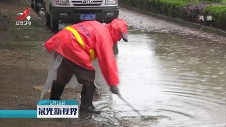 江西丰城:迎来新一轮强降雨
