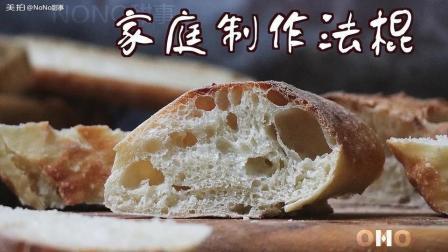 NoNo甜事之法棍面包