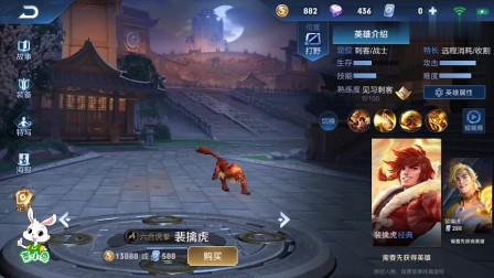 """王者荣耀裴擒虎新皮肤曝光,峡谷启动""""天狼星计划""""!"""