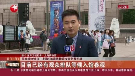 上海126家博物馆今日免费开放 目前已经有观众排队等候入馆参观