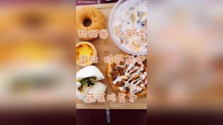 甜甜圈+蛋挞+披萨面包+蔬菜鸡蛋包+酸奶水果