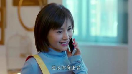 欢乐颂:曲筱绡无利不起早,为了利用小包总把安迪卖了,一口一个叫姐夫!