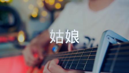 吉他弹唱王源《姑娘》