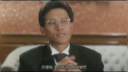 梁家辉和陈百祥在赌场输个精光,最后求着被刘德华侮辱