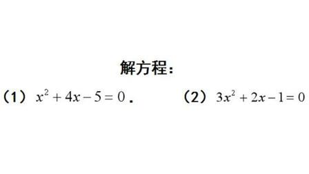 九年级数学:中考计算题,解一元二次方程,真题解析