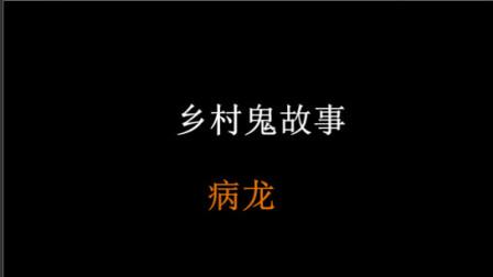 乡村鬼故事-病龙